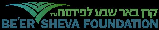 קרן באר שבע לפיתוח